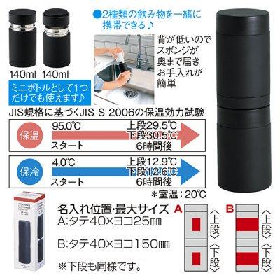 セパレート真空二重ステンレスボトル(ブラック)