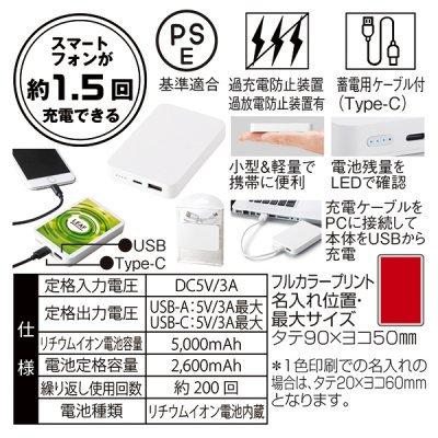 急速充電対応フラットモバイルバッテリー5000