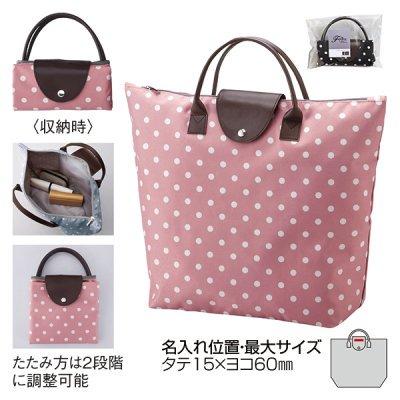 折りたたみドット柄トートバッグ(ピンク)