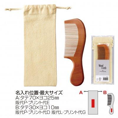 ウッドコーム(巾着付き)