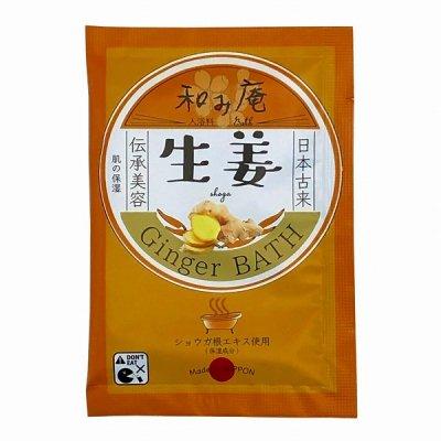 和み庵入浴料 生姜の湯 20g