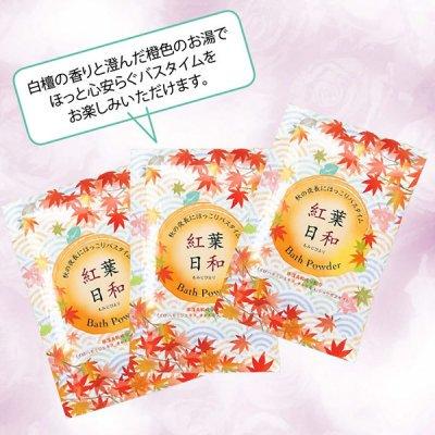 【国産】紅葉日和 入浴料