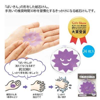 ばいきん紙石鹸