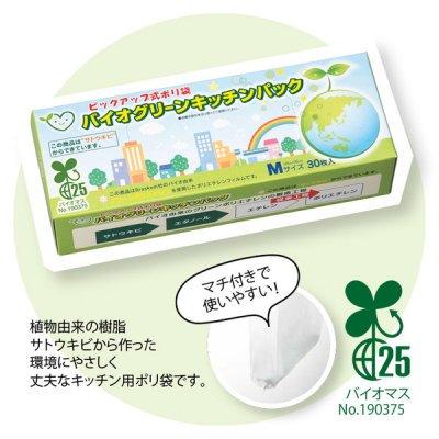 【国産】バイオグリーンキッチンパック 30枚入