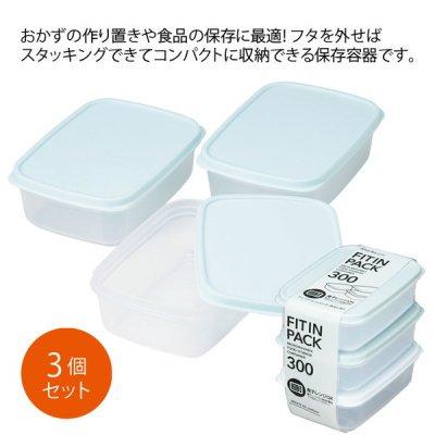 【国産】電子レンジOK フィットインパック300 3P
