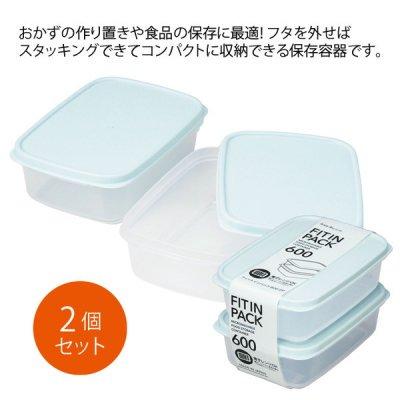 【国産】電子レンジOK フィットインパック600 2P
