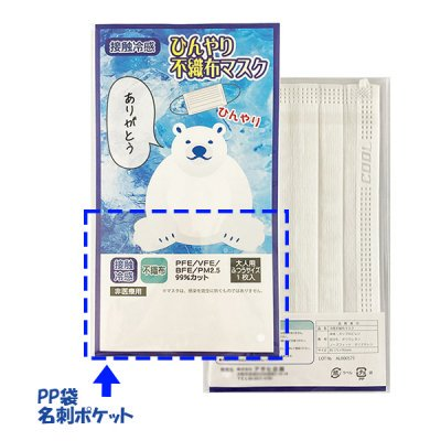 <img class='new_mark_img1' src='https://img.shop-pro.jp/img/new/icons11.gif' style='border:none;display:inline;margin:0px;padding:0px;width:auto;' />接触冷感ひんやり不織布マスク1枚入「ありがとう」