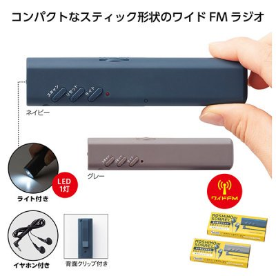 <img class='new_mark_img1' src='https://img.shop-pro.jp/img/new/icons11.gif' style='border:none;display:inline;margin:0px;padding:0px;width:auto;' />モシモニソナエル FMポケットラジオ 1個