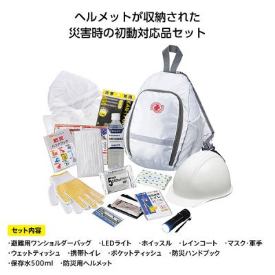 <img class='new_mark_img1' src='https://img.shop-pro.jp/img/new/icons11.gif' style='border:none;display:inline;margin:0px;padding:0px;width:auto;' />【国産】初動対応ヘルメットバッグセット
