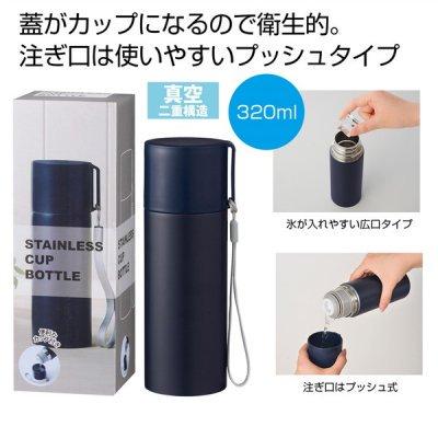 真空ステンレス カップボトル320ml(ネイビー)