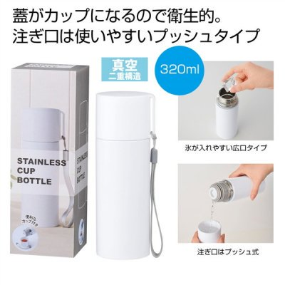 真空ステンレス カップボトル320ml(ホワイト)