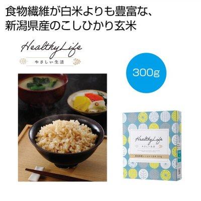 やさしい生活 新潟県産こしひかり玄米300g