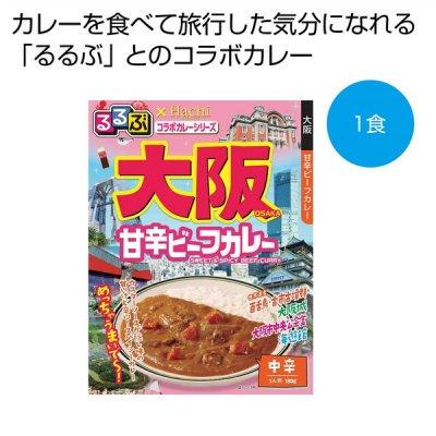 <img class='new_mark_img1' src='https://img.shop-pro.jp/img/new/icons11.gif' style='border:none;display:inline;margin:0px;padding:0px;width:auto;' />るるぶ×Hachi 大阪甘辛ビーフカレー中辛1食