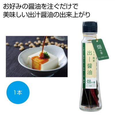 おうちで簡単 出汁醤油の素 畑の幸