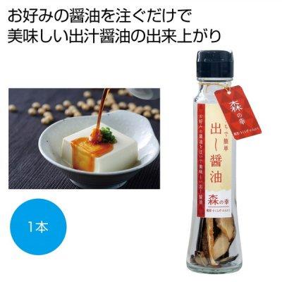 おうちで簡単 出汁醤油の素 森の幸