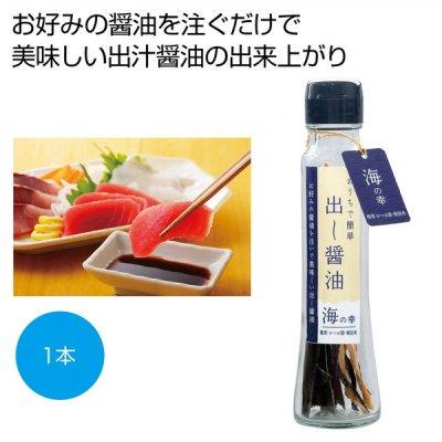 おうちで簡単 出汁醤油の素 海の幸