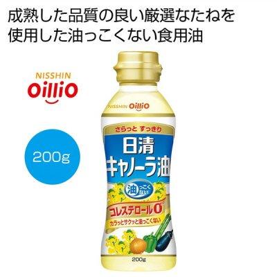 日清キャノーラ油200g