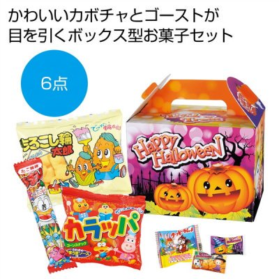 <img class='new_mark_img1' src='https://img.shop-pro.jp/img/new/icons11.gif' style='border:none;display:inline;margin:0px;padding:0px;width:auto;' />ハロウィンお菓子ボックス