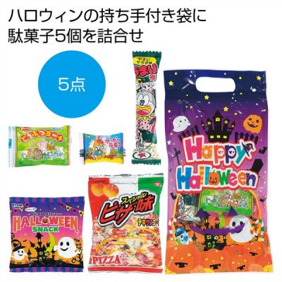 <img class='new_mark_img1' src='https://img.shop-pro.jp/img/new/icons11.gif' style='border:none;display:inline;margin:0px;padding:0px;width:auto;' />ハロウィン手提袋入お菓子5点