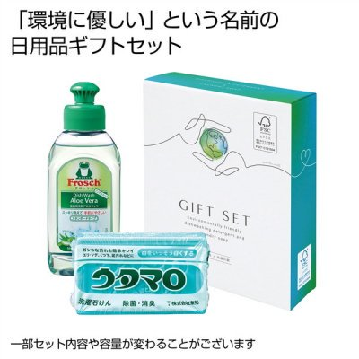 Eco−Friendlyギフト2点セット