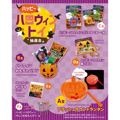 <img class='new_mark_img1' src='https://img.shop-pro.jp/img/new/icons11.gif' style='border:none;display:inline;margin:0px;padding:0px;width:auto;' />ハッピーハロウィントイ抽選会30人用