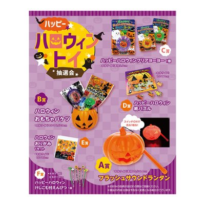 <img class='new_mark_img1' src='https://img.shop-pro.jp/img/new/icons11.gif' style='border:none;display:inline;margin:0px;padding:0px;width:auto;' />ハッピーハロウィントイ抽選会50人用