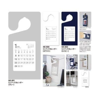 <img class='new_mark_img1' src='https://img.shop-pro.jp/img/new/icons11.gif' style='border:none;display:inline;margin:0px;padding:0px;width:auto;' />2022年 ミニフックカレンダー(ネイビー)