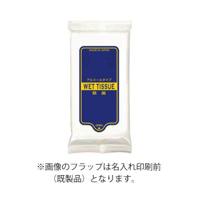 <img class='new_mark_img1' src='https://img.shop-pro.jp/img/new/icons11.gif' style='border:none;display:inline;margin:0px;padding:0px;width:auto;' />【国産】ウェットティッシュハンディ除菌【フラップオリジナル1色印刷費用込み】