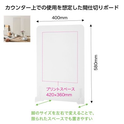 <img class='new_mark_img1' src='https://img.shop-pro.jp/img/new/icons11.gif' style='border:none;display:inline;margin:0px;padding:0px;width:auto;' />【フルカラー印刷費用含む】【国産】カウンター間仕切りボード