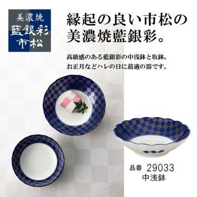 <img class='new_mark_img1' src='https://img.shop-pro.jp/img/new/icons11.gif' style='border:none;display:inline;margin:0px;padding:0px;width:auto;' />【国産】美濃焼 藍銀彩市松 中浅鉢
