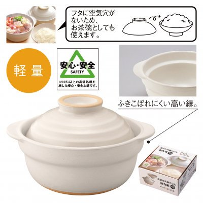 <img class='new_mark_img1' src='https://img.shop-pro.jp/img/new/icons11.gif' style='border:none;display:inline;margin:0px;padding:0px;width:auto;' />蓋がお茶碗になる個食鍋