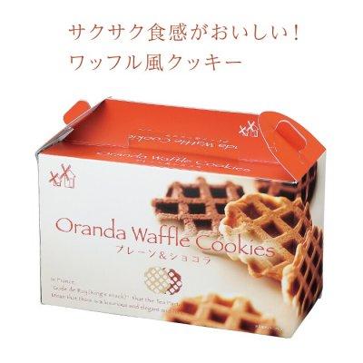 オランダワッフルクッキー プレーン&ショコラ