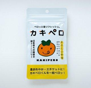 カキペロ(30粒入)