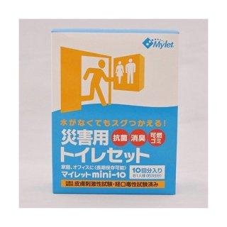 災害用トイレ処理セット マイレットmini-10