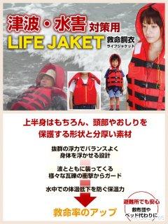 津波・水害 対策用 防災頭巾付き救命胴衣  大人用  LIFE JACKET ライフジャケット  Kazawa Model  水陸着用ジャケット 大人用 身長135cm〜 /体重120kg まで