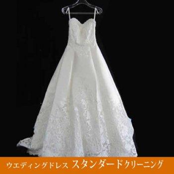 ウェディングドレス(白)クリーニング