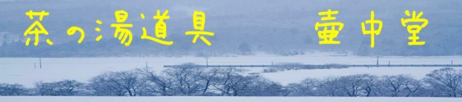 茶道具 美術工芸品 販売と買取 壷中堂[こちゅうどう] 札幌 http://www.kochudou.jp/
