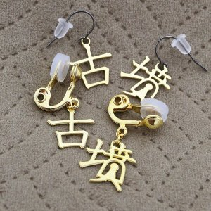 《レオビジュー》漢字こふんピアス