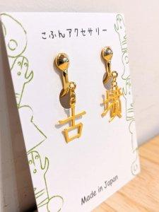 《レオビジュー》漢字こふんイヤリング