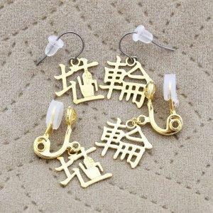 《レオビジュー》踊る埴輪!漢字はにわピアス