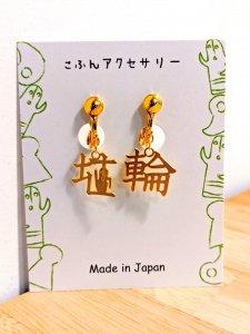 《レオビジュー》漢字はにわイヤリング