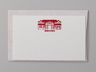 ひとことカード 南海浜寺公園駅駅舎