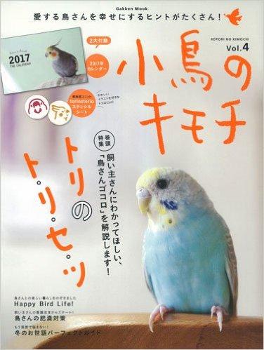 小鳥のキモチ Vol.4