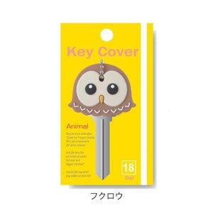 アニマルキーカバー フクロウ/Animal Key Cover