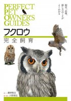 フクロウ完全飼育 PERFECT PET OWNER'S GUIDE
