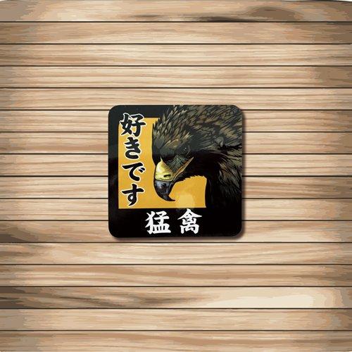 鳥カフェミニステッカー「好きですシリーズ」猛禽