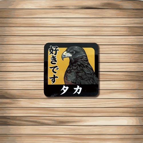 鳥カフェミニステッカー「好きですシリーズ」タカ