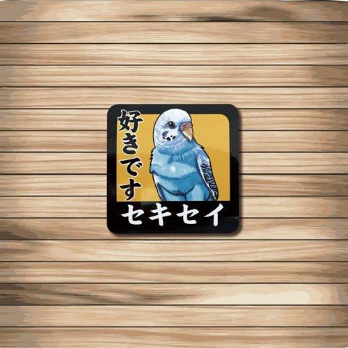 鳥カフェミニステッカー「好きですシリーズ」セキセイ