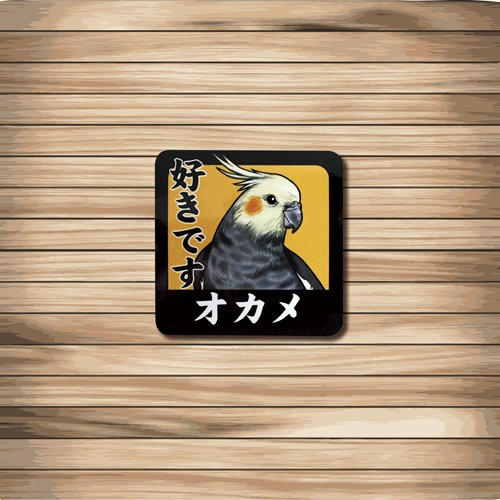 鳥カフェミニステッカー「好きですシリーズ」オカメ