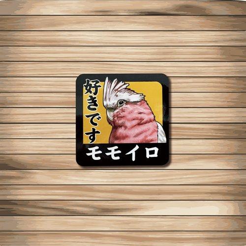 鳥カフェミニステッカー「好きですシリーズ」モモイロ